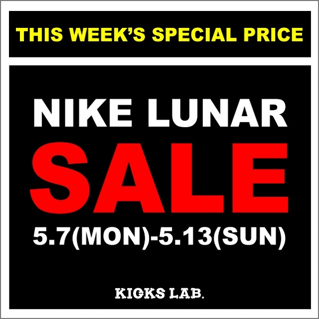 NIKE-LUNAR-SALE-BLOG.jpg