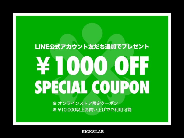 line_friend_coupon_640x480.jpg